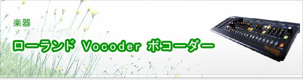ローランド Vocoder ボコーダー買取
