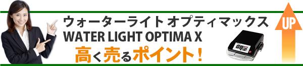 ウォーターライト オプティマックス WATER LIGHT OPTIMA X 高価買取のポイント