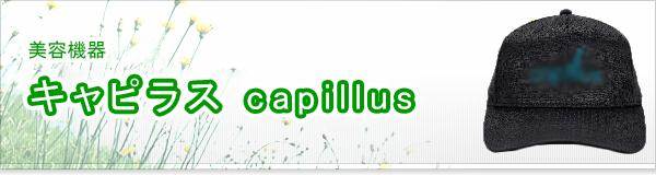 キャピラス capillus買取