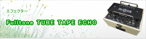 Fulltone TUBE TAPE ECHO買取