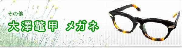 大澤鼈甲 メガネ買取