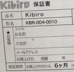 キビロ 保証書