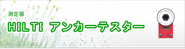 HILTI アンカーテスター買取