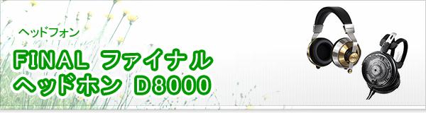 FINAL ファイナル ヘッドホン D8000買取