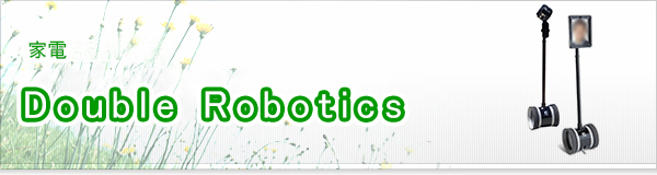 Double Robotics買取