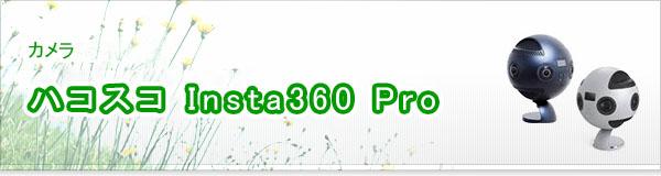 ハコスコ Insta360 Pro買取