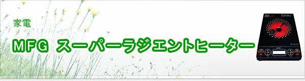 MFG スーパーラジエントヒーター買取