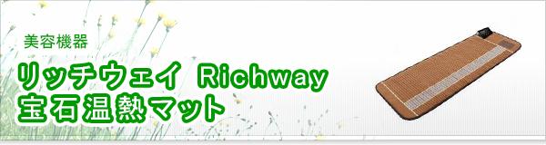 リッチウェイ Richway 宝石温熱マット買取