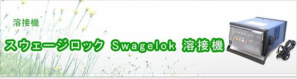 スウェージロック Swagelok 溶接機買取