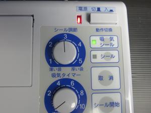 旭化成パックス 密封包装機