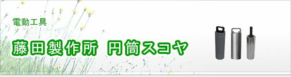 藤田製作所 円筒スコヤ買取