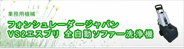 フォンシュレーダージャパン VS2エスプリ 全自動ソファー洗浄機買取