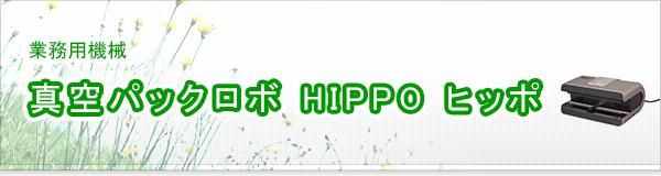 真空パックロボ HIPPO ヒッポ買取