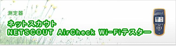 ネットスカウト NETSCOUT AirCheck Wi-Fiテスター買取