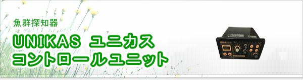UNIKAS ユニカス コントロールユニット買取