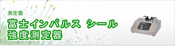 富士インパルス シール強度測定器買取
