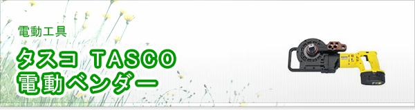 タスコ TASCO 電動ベンダー買取