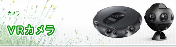 VRカメラ買取
