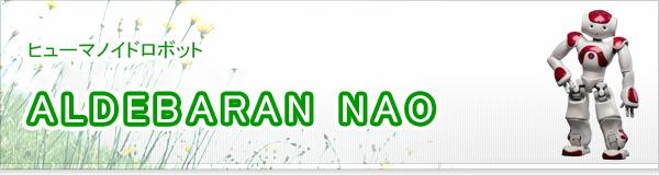 ALDEBARAN NAO買取