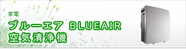 ブルーエア BLUEAIR 空気清浄機買取