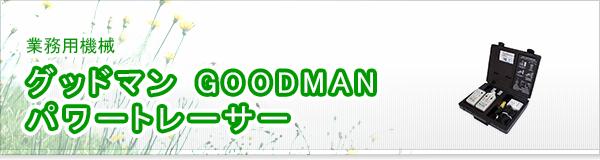グッドマン GOODMAN パワートレーサー買取