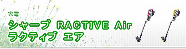 シャープ RACTIVE Air ラクティブ エア買取