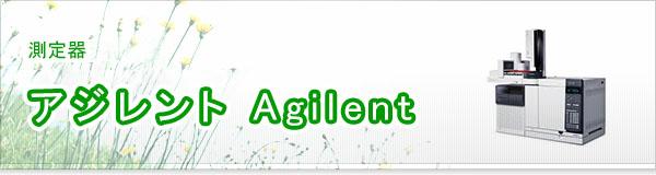 アジレント Agilentの買取