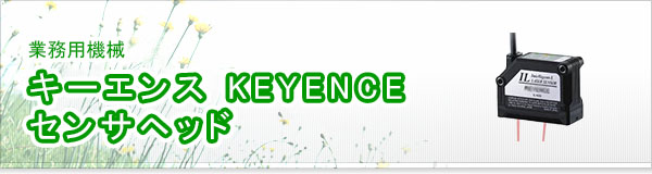 キーエンス KEYENCE センサヘッド買取