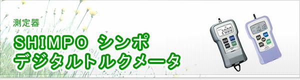SHIMPO シンポ デジタルトルクメータ買取