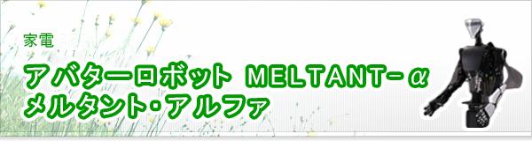 アバターロボット MELTANT-α メルタント・アルファ買取