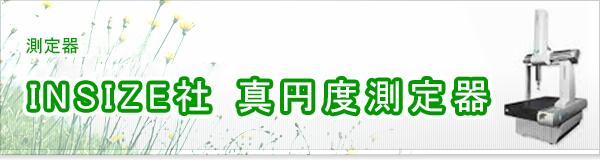 INSIZE社 真円度測定器買取