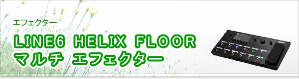 LINE6 HELIX FLOOR マルチ エフェクター買取