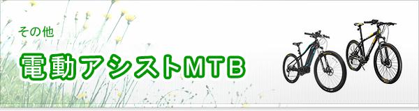 電動アシストMTB買取