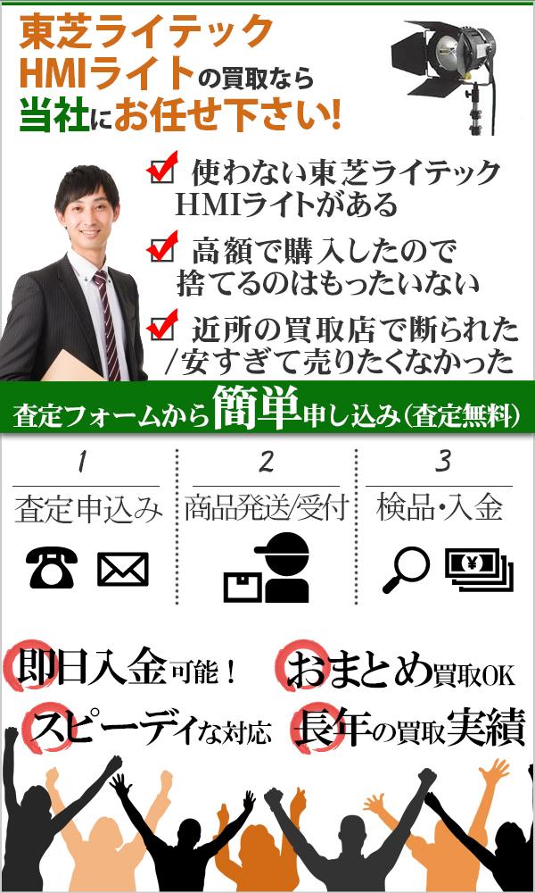 東芝ライテック HMIライト 高価買取