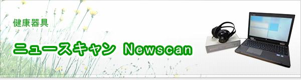 ニュースキャン Newscan買取