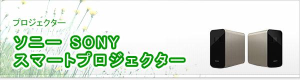 ソニー SONY スマートプロジェクター買取