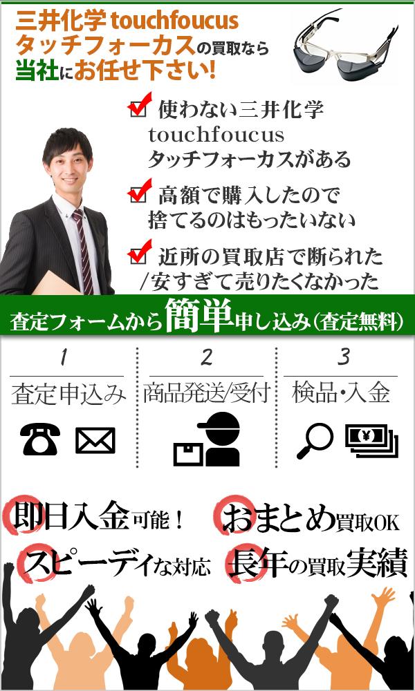 三井化学 touchfoucus タッチフォーカス 高価買取