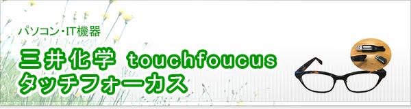 三井化学 touchfoucus タッチフォーカス買取