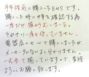 EMS(美容機器)買取 不具合メモ
