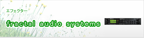 fractal audio systems買取
