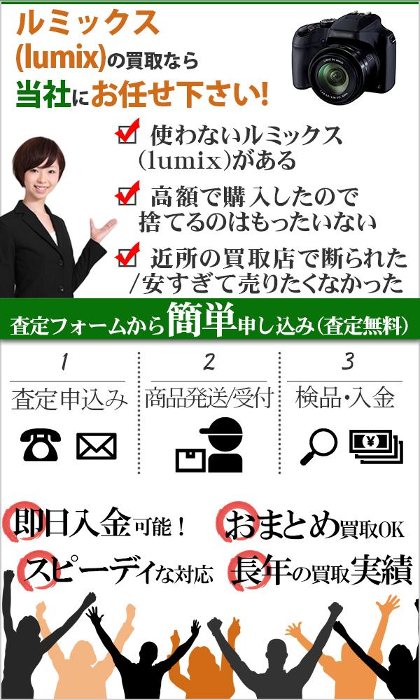 ルミックス(lumix) 高価買取