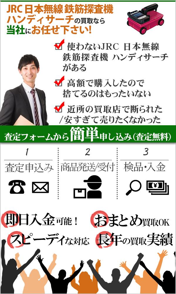 JRC 日本無線 鉄筋探査機 ハンディサーチ 高価買取