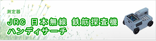 JRC 日本無線 鉄筋探査機 ハンディサーチ買取