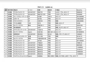 計測器 リスト