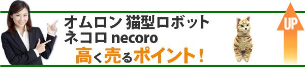 オムロン 猫型ロボット ネコロ necoro 高価買取のポイント