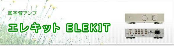 エレキット ELEKIT買取