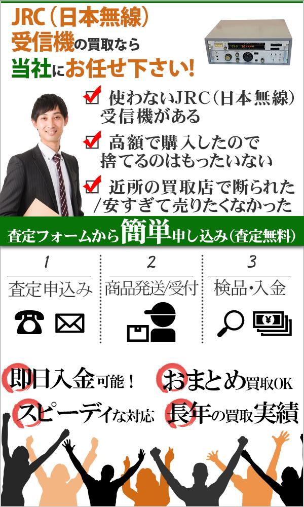 JRC(日本無線)受信機 高価買取