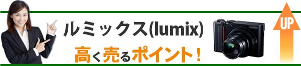 ルミックス(lumix) 高価買取のポイント