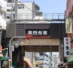 大阪 日本橋 黒門市場1