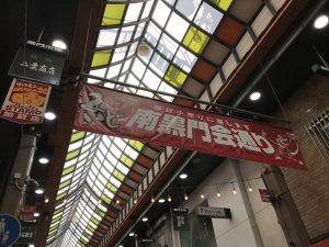 大阪 日本橋 黒門市場2